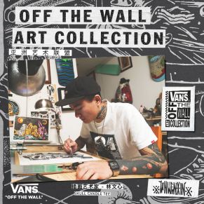 2016 OFF THE WALL艺术家合作系列上市