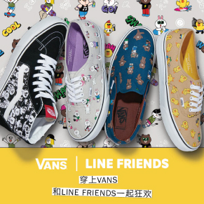 VANS携手LINE FRIENDS发售首次联名系列